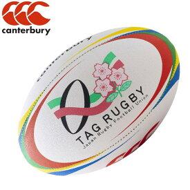canterbury カンタベリー タグラグビーボール (4号球) AA00808 TAG RUGBY ラグビー
