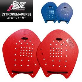 SOLTEC SWIM ソルテックスイム ストロークメーカー アメリカ製 筋力アップ フォーム改善 (パケット便送料無料)
