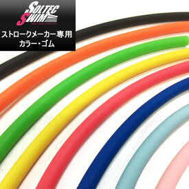 SOLTEC SWIM ソルテックスイム ストロークメーカー専用カラーゴム 競泳 替えゴム (パケット便送料無料)