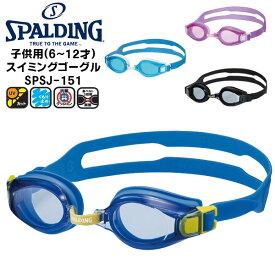 SPALDING スポルディング 抗菌クッション ゴーグル SPSJ-151 6-12歳 水泳 水中メガネ 日本製 (パケット便送料無料)