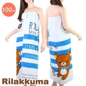 【あす楽】Rilakkuma(リラックマ)婦人・100cmラップタオル 巻きタオル(レディース水着)216401