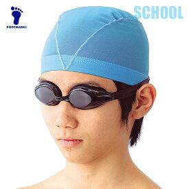 (パケット便送料無料)FOOTMARK(フットマーク)オートマチックステップスイムゴーグル・スクール水泳/学校用品 202214