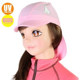 【あす楽】Reyes Reyes 女児・日よけ布付きスイムキャップ 水泳帽子(キッズ水着)126-560(パケット便送料無料)