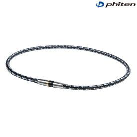 (パケット便送料無料)phiten(ファイテン)RAKUWAネックX50 ハイエンド||| アクアチタン含浸 0211tg475