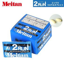 (パケット便送料無料)Meitan(メイタン) 2RUN(ツゥラン)・2粒×15包入り (梅丹本舗/自転車/マラソン/ランニング)