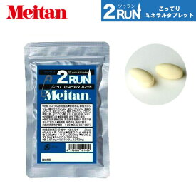 (パケット便送料無料)Meitan(メイタン) 2RUN(ツゥラン)お徳用60粒 (梅丹本舗/自転車/マラソン/ランニング) 5614