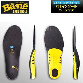 【送料無料】Bane Insole バネ インソール ベーシック【ウォーキング/ハイキング/中敷き】BN000101