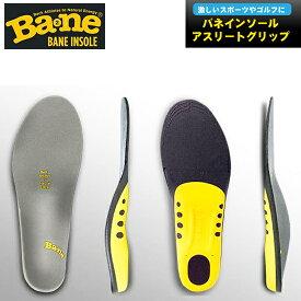 【送料無料】Bane Insole バネ インソール アスリートグリップ【バスケ/テニス/ゴルフ/中敷き】BN00060