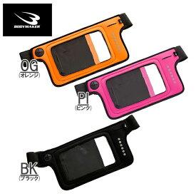 【あす楽】(パケット便送料無料)BODYMAKER(ボディメーカー)スマートフォン用ウエストポーチ2(ボディバッグ/携帯/スマホバッグ)