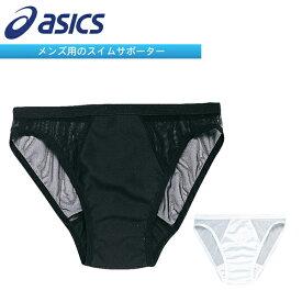 asics(アシックス) メンズ スイムサポーター 男性用/水泳/スイミング DMS006 (パケット便200円可能)