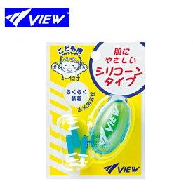 (パケット便200円可能)VIEW(ビュー) 水泳用 耳栓 EP408J (子供用/スイミング/耳せん/イヤープラグ/日本製)【あす楽】