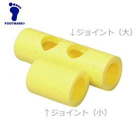FOOTMARK(フットマーク)ジョイント大(浮きうきポール用)スクール水泳/学校用品 202709
