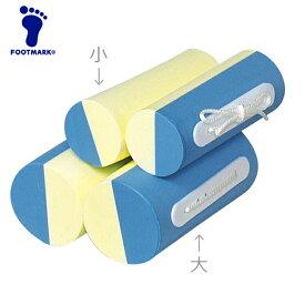 FOOTMARK(フットマーク)カラージェットブイ(大)スクール水泳/学校用品 202943