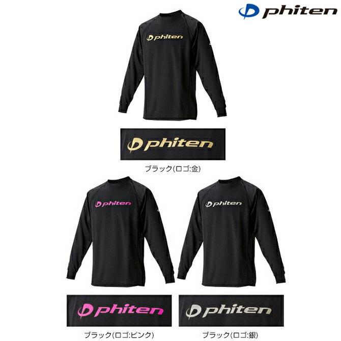 (パケット便送料無料)phiten(ファイテン)RAKUシャツSPORTS(吸汗速乾) 長袖 jg180
