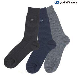 (パケット便送料無料)phiten(ファイテン)アクアチタンソックス(3足セット) メンズ25-27cm