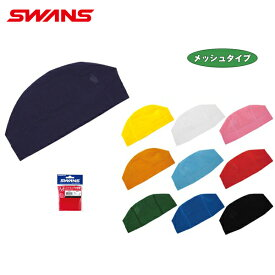 【あす楽】(パケット便200円可能)SWANS(スワンズ)メッシュスイムキャップ【子供から大人用/水泳/スイミング】SA-60