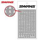 (パケット便200円可能)SWANS(スワンズ) スイミングゴーグル用アクセサリーシール SA-100C,SA-100D(水中メガネ/お名前…