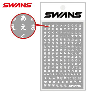 (パケット便200円可能)SWANS(スワンズ) スイミングゴーグル用アクセサリーシール SA-100C,SA-100D(水中メガネ/お名前シール)
