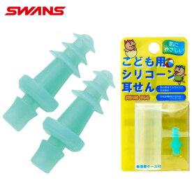 【あす楽】(パケット便200円可能)SWANS(スワンズ)ジュニア用シリコーンイヤープラグ SA-54(子供用/スイミング/耳せん/プール)