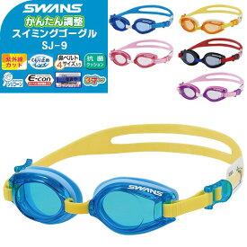 SWANS(スワンズ) 子供用 キッズ ジュニア スイミングゴーグル SJ-9(曇り止め 水中メガネ 水泳 3歳 4歳 5歳 6歳 7歳 8歳 水遊び 幼稚園)(パケット便200円可能)