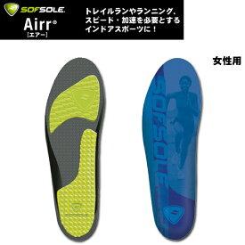 SOF SOLE(ソフ ソール)インソール Airr 【中敷き/トレイル/ランニング/女性用】