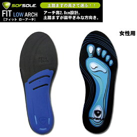SOF SOLE(ソフ ソール)インソール FIT Low Arch 【中敷き/アーチ/女性用】