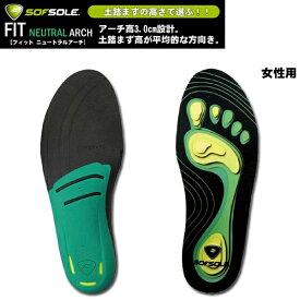 SOF SOLE(ソフ ソール)インソール FIT Neutral Arch【中敷き/アーチ/女性用】