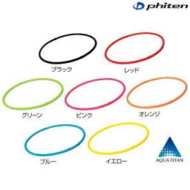 (パケット便送料無料)phiten(ファイテン)RAKUWA磁気チタンネックレスS アクアチタン含浸 tg605
