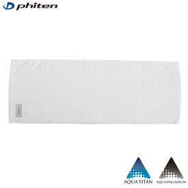 phiten(ファイテン)ペルヴィアンコットンタオル(Wパイル)今治タオル【日本製】tu558000