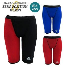 ZERO POSITION ゼロポジション マスターズ 厚さ3mm カラーシリーズ(スイミング/練習/男女兼用)