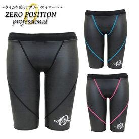 ZERO POSITION ゼロポジション プロフェッショナル ブラック (競泳/アスリート/練習/男女兼用)