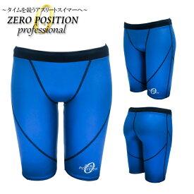 ZERO POSITION ゼロポジション プロフェッショナル ブルー (競泳/アスリート/練習/男女兼用)