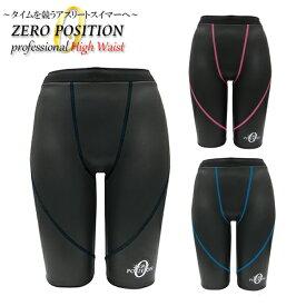 ZERO POSITION ゼロポジション プロフェッショナル ハイウエスト (競泳/アスリート/練習/男女兼用)