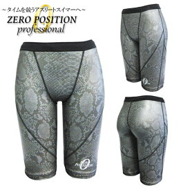ZERO POSITION ゼロポジション プロフェッショナル スネーク (競泳/アスリート/練習/男女兼用)