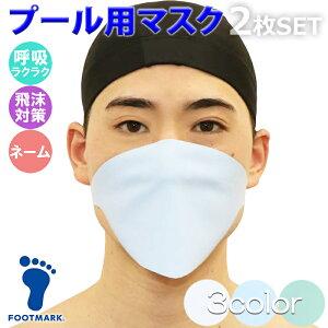 【あす楽】(パケット便送料無料)FOOTMARK フットマーク プール用マスク 2枚セット 水泳レッスン 成人用 3000021