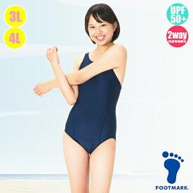 【あす楽】(パケット便送料無料)FOOTMARK スクール水着・すまいるスイムシリーズ ワンピース UVカット パッド付 101568 女子3L・4L