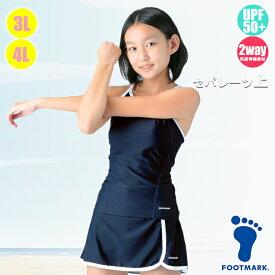 【あす楽】(パケット便送料無料)FOOTMARK(フットマーク)スクール水着・すまいるスイムシリーズ パイピングセパレーツ上 101587 女子3L・4L