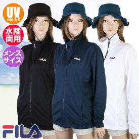 【あす楽】(パケット便送料無料)UVジャケット ラッシュガード 長袖フルジップ メンズサイズ FILA(フィラ)418-330
