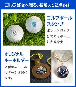 ゴルフ好きへ贈る、名前入り2点set