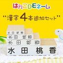 今だけP5倍【受賞店舗】お名前スタンプ・漢字4本セット。はんこDEネーム20点セットの追加に!お名前/おなまえスタンプ…