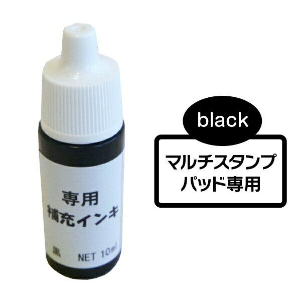 マルチスタンプパッド専用の補充インク(油性・黒)【レターパック送料無料】はんこDEネーム(お名前スタンプ)にプラス。