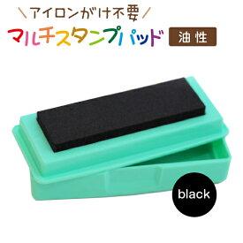 油性のインクパッド!(黒色)お名前スタンプに!布・紙・プラスチック・金属までスタンプできる!大きめスタンプもOK!油性マジックのような使用感。アイロンなしで洗濯OK!【メール便送料無料】はんこDEネーム(お名前スタンプ)にプラス。