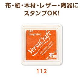 布OK!バーサクラフトインク(オレンジ)布・紙・木材・レザーにスタンプOK!Versa Craft《112 Tangerine》【メール便送料無料】