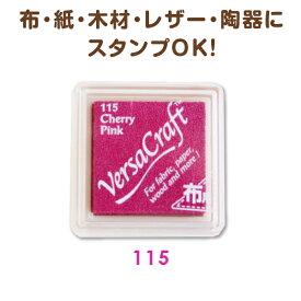 布OK!バーサクラフトインク(ピンク)布・紙・木材・レザーにスタンプOK!Versa Craft《115 Cherry Pink》【メール便送料無料】
