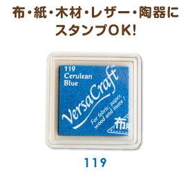 布OK!バーサクラフトインク(ブルー)布・紙・木材・レザーにスタンプOK!Versa Craft《119 Cerulean Blue》【メール便送料無料】