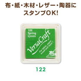 布OK!バーサクラフトインク(グリーン)布・紙・木材・レザーにスタンプOK!Versa Craft《122 Spring Green》【メール便送料無料】