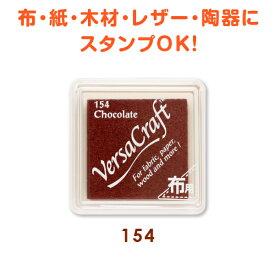 布OK!バーサクラフトインク(チョコ・茶色)布・紙・木材・レザーにスタンプOK!Versa Craft《154 Chocolate》【メール便送料無料】