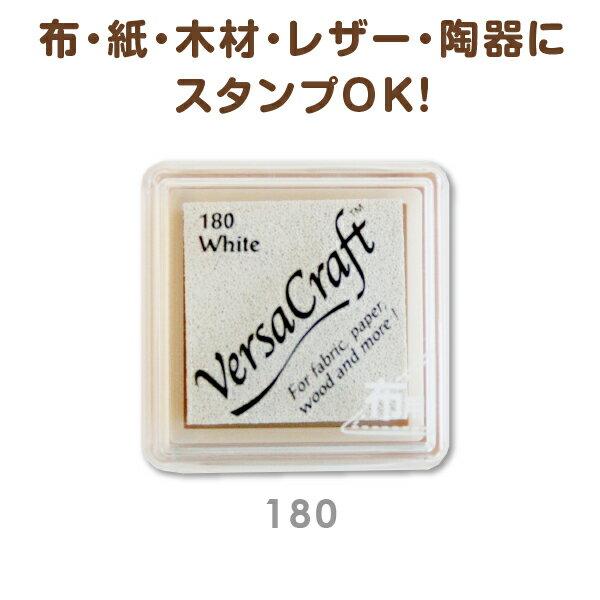 布OK!バーサクラフトインク(ホワイト)布・紙・木材・レザーにスタンプOK!Versa Craft《180 White》【メール便送料無料】