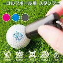 【受賞店舗】ゴルフボールに名前入り スタンプ!《送料無料》オリジナル☆ゴルフ 好きのパパ・上司へのギフトとしても…