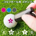【受賞店舗】ゴルフボールに押すスタンプ!イニシャルをお洒落なスタンプで☆ゴルフ好きのお父さん・上司へのギフトと…